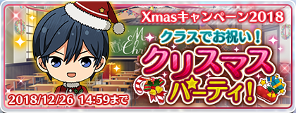 2018 Christmas Campaign
