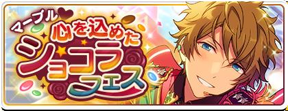 Marble ♥ Heartfelt Chocolat Festival Banner.png