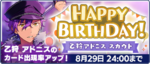 Adonis Otogari Birthday 2020 Scout Banner