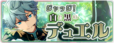 Judge! Black and White Duel Banner.png