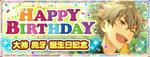 Koga Oogami Birthday 2017 Banner