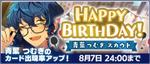 Tsumugi Aoba Birthday 2021 Scout Banner