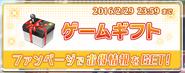 Gamegift February Banner