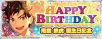 Tetora Nagumo Birthday 2017 Banner