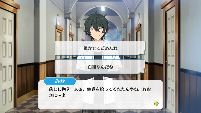 Competition! Yumenosaki Athletic Festival 3 Mika Kagehira Normal Event 1.png