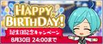 Kanata Shinkai Birthday 2021 Banner