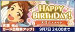 Mitsuru Tenma Birthday 2021 Scout Banner
