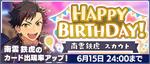 Tetora Nagumo Birthday 2020 Scout Banner