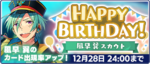 Tatsumi Kazehaya Birthday 2020 Scout Banner
