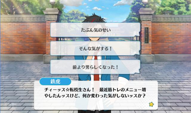 Tetora Nagumo mini event school gate.PNG