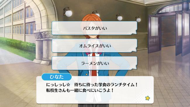 Hinata mini event 1st floor passage options.png