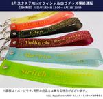 Star's Parade Penlight Wristlet Promotional Photo 6