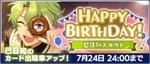 Hiyori Tomoe Birthday 2021 Scout Banner