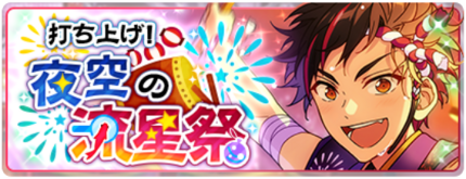 Launch! The Night Sky of the Shooting Star Festival Banner.png