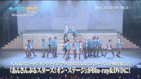 『あんさんぶるスターズ!オン・ステージ』BD&DVD CMロングバージョン