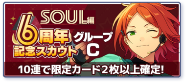 SOUL Scout Group C Banner.png