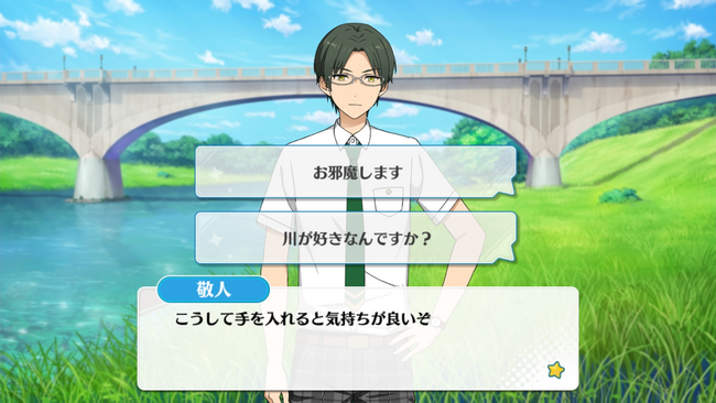 Luminescence*Summer Night Festival Keito Hasumi Normal Event 1.png
