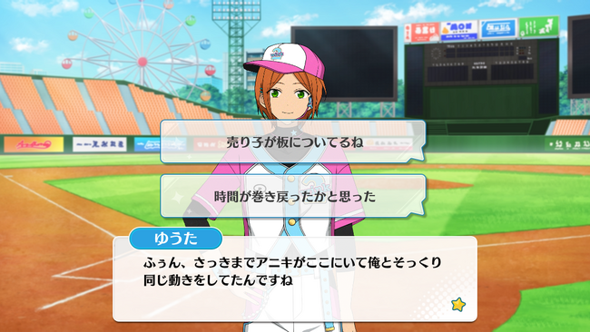 Every Pitch With All One's Heart! Youthful Play Ball Yuta Aoi Special Event 1.png