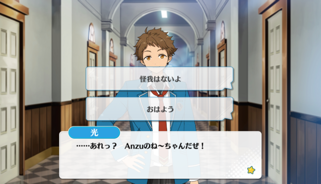 Throwing! A Snowy Silver-White Snowfight Mitsuru Tenma Normal Event 1.png