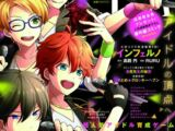 Ensemble Stars! Manga Adaption