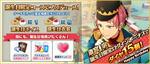 Shu Itsuki Birthday 2018 Twitter Banner