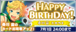 Sora Harukawa Birthday 2020 Scout Banner
