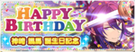 Souma Kanzaki Birthday 2017 Banner