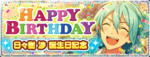 Wataru Hibiki Birthday 2017 Banner