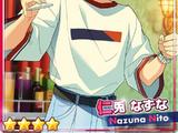 (Horloge) Nazuna Nito