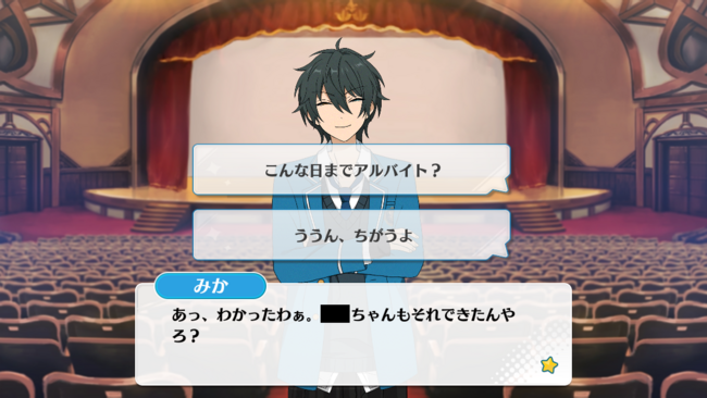 Birthday Course Mika Kagehira Normal Event 1.png