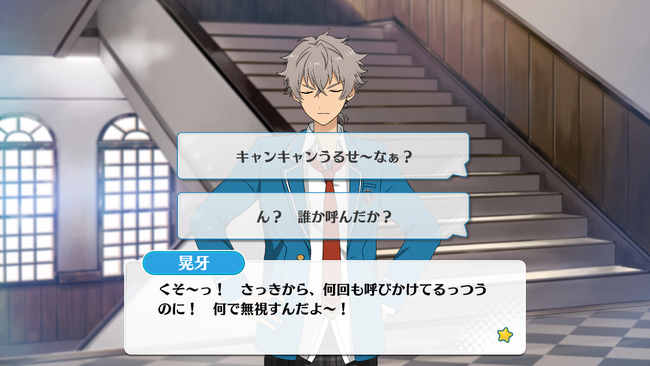 Reminiscence*The Crossroads of Each One Koga Oogami Normal Event 1.png