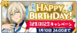 Eichi Tenshouin Birthday 2020 Banner