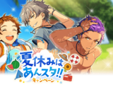 2021 Summer Vacation Campaign