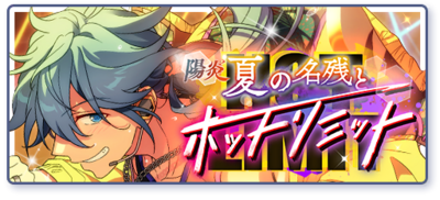 Heat Haze ◆ Remnants of Summer and Hot Limit Banner.png