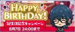 Tsumugi Aoba Birthday 2021 Banner