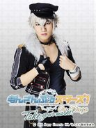 Koga Take Your Marks Stage Play Official