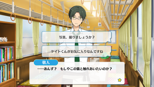 Rail◆The Cat in the Snowy Winter and the Camellia Train Keito Hasumi Special Event 1.png