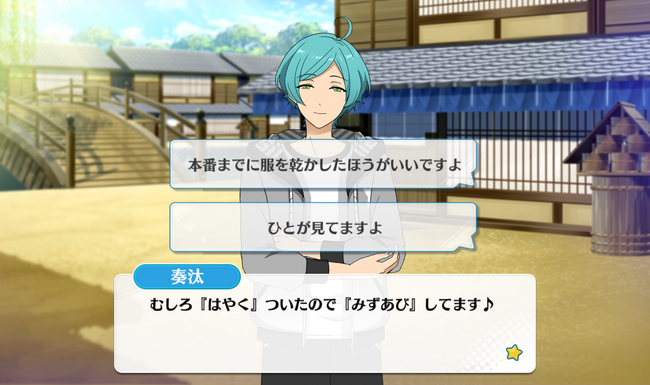 Secret Acts! The Moonlight Scroll of the Elements Kanata Shinkai Special Event 1.png