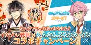 Sengoku Ikemen Twitter Banner