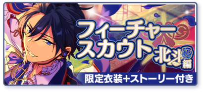 Hokuto Feature Scout.png