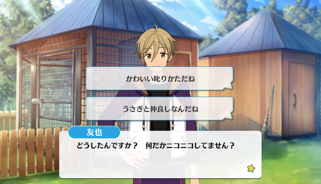 Lots of Monsters☆Sweet Halloween Tomoya Mashiro Special Event 1.png