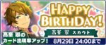 Midori Takamine Birthday 2020 Scout Banner