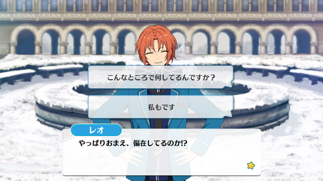 Throwing! A Snowy Silver-White Snowfight Leo Tsukinaga Normal Event 1.png