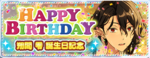 Rei Sakuma Birthday 2017 Banner