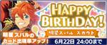 Subaru Akehoshi Birthday 2020 Scout Banner