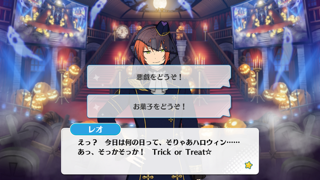 Cacophony◆Whirling Horror Night Halloween Leo Tsukinaga Special Event 1.png