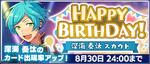 Kanata Shinkai Birthday 2020 Scout Banner