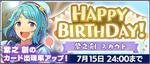 Hajime Shino Birthday 2020 Scout Banner