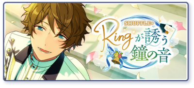 SHUFFLE × The Ring That Sounds the Bells Banner.png