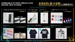 DREAM LIVE BRAND NEW STARS!! Official Logo Goods Merchandise 1